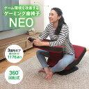 ゲーミング座椅子NEO HZL-アロー 座椅子 低い椅子 回転 回転座椅子 かわいい リクライニング 低い いす ゲーミング 一…