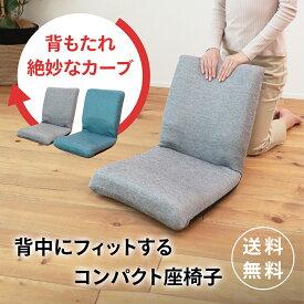 背中にフィットするコンパクト座椅子 QM-ホラン | 一人用 座椅子 かわいい 椅子 低い椅子 低い いす コンパクト おしゃれ 1人用ソファ テレワーク 折りたたみ イス 在宅ワーク ざいす コンパクト座椅子 在宅勤務 一人暮らし 母の日 父の日 プレゼント 実用的 ギフト 花以外