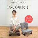 背中にフィットするあぐら座椅子 QZHサム | 座椅子 一人用 お年寄り かわいい 和室用椅子 低い いす 低い椅子 椅子 プ…