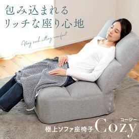 極上ソファ座椅子 Cozy(コージー) TZS1-マルク 座椅子 一人用 一人掛け ソファ ハイバック リクライニング 椅子 おしゃれ リクライニングソファ リクライニングチェア プレゼント ギフト | 低い椅子 お年寄り ソファー 高め イス 1人掛け 高座椅子 高齢者 いす 大きい