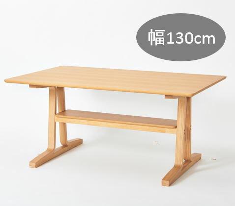 hidamariダイニング KUTSUROGI テーブル単品 幅130cm