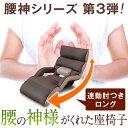 腰の神様がくれた座椅子 全身寛げるロングタイプ ZMLZ-アロー|座椅子 一人用 腰痛 お年寄り 肘掛け リクライニング 椅…