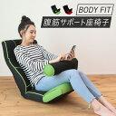 BODY FIT 腹筋サポート座椅子 LFF1-アロー|座椅子 一人用 ソファ 低い椅子 低い いす パーソナルチェア おしゃれ 一人…