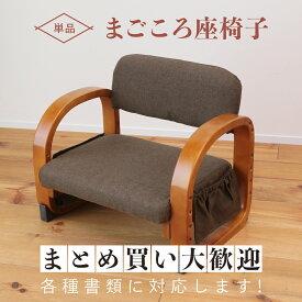 まごころ座椅子 OZP-アスカ 単品| 座椅子 肘掛け 高座椅子 お年寄り 低い椅子 和室用椅子 一人用 椅子 低い いす パーソナルチェア 座敷椅子 おしゃれ 肘付き 高齢者 テレワーク 肘掛け座椅子 1人掛け 一人掛け チェア チェアー イス 母の日 父の日 ギフト プレゼント 実用的