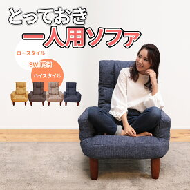 hidamari テレビが見やすいルームチェア CIT-ブルーム | 座椅子 一人用 ソファ 肘掛け ハイバック いす 低い椅子 リクライニング 椅子 高座椅子 リクライニングソファ 高齢者 ひだまり おしゃれ お年寄り パーソナルチェア かわいい 一人掛け椅子 1人掛け 背もたれ 男性