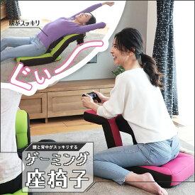 腰と背中がスッキリするゲーミング座椅子 ZZZ アロー | 一人用 座椅子 かわいい 椅子 低い椅子 いす おしゃれ リクライニング ゲーム テレワーク ゲーミング イス チェア 腰 持ち運び コンパクト リクライニングチェア ゲーミングチェア パーソナルチェア 腰痛 メッシュ