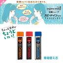 コクヨ 鉛筆シャープペン TypeS スピードインモデル 替芯 0.7/0.9/1.3mm HB/B/2B