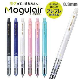モーグルエアー シャープペン 0.3mm