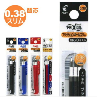 FriXion multi-color type / slim lead 0.38 mm 3-piece set-stationery