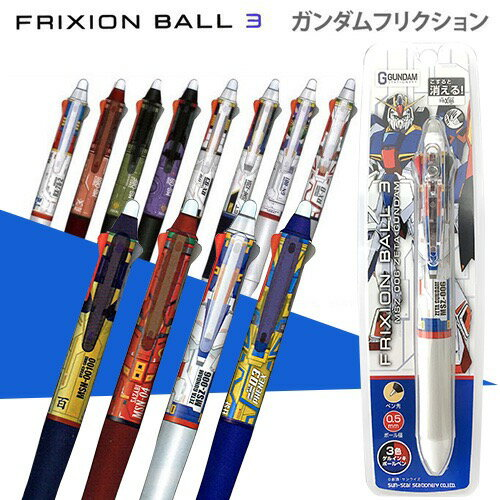 ガンダム フリクションボールペン 3色 0.5mm