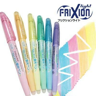 フリクションライト ソフトカラー 蛍光ペン