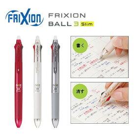 フリクションボールペン 3色スリム 0.5mm