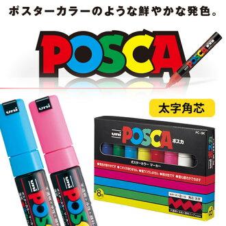 海报油漆标记 (posca 标记 POSCA) 大胆 PC8K8C 文具免费张贴的角核心 8 颜色集