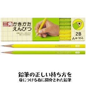 三角かきかたえんぴつB / 2B 12本