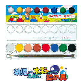 ぺんてる ケーキカラーデラックス 固形えのぐ8色と高級画筆1本セット