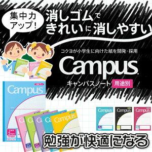 コクヨ 小学生用キャンパスノート 消しゴムできれいに消しやすいノート