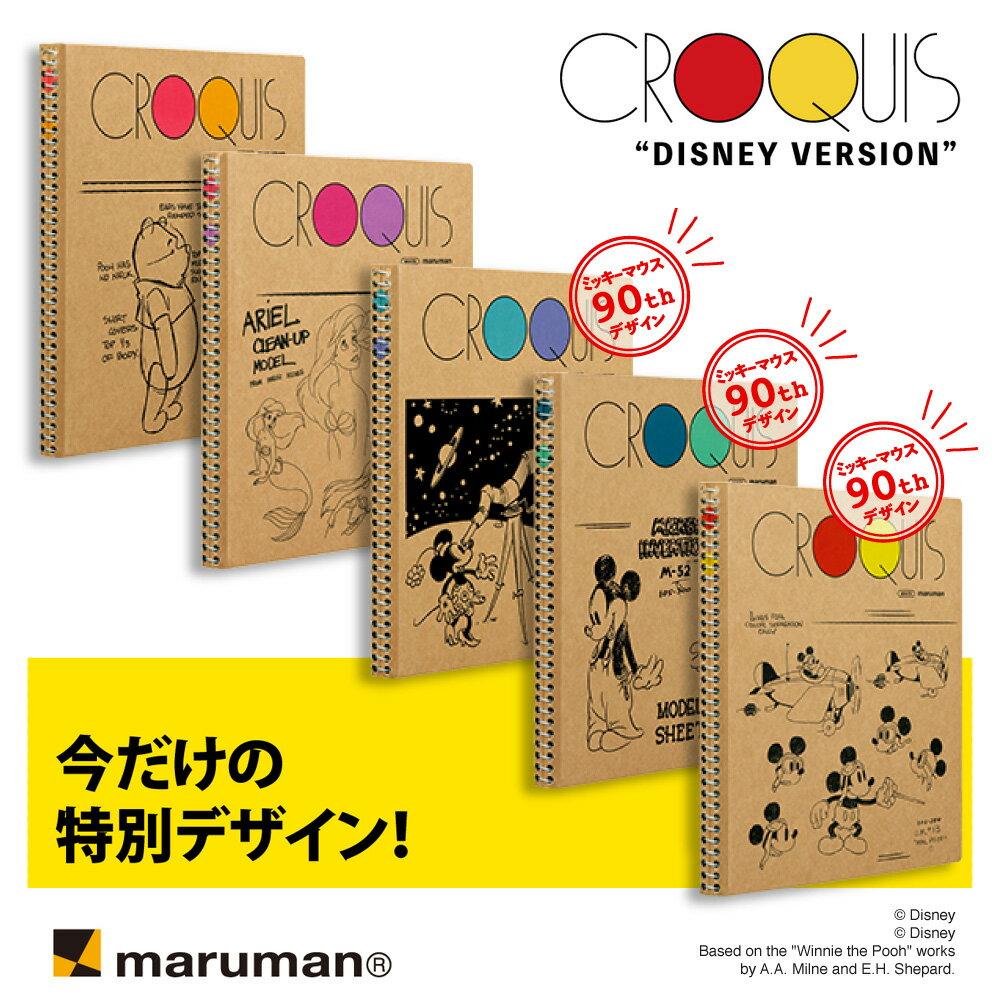 マルマン スケッチブック クロッキーブック 限定ディズニーバージョン クラフト表紙 スクエアサイズ