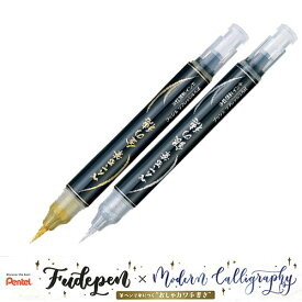 ぺんてる 筆ペン ぺんてる筆 金の穂