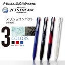 ジェットストリーム 3色スリムコンバクトボールペン 0.5mm