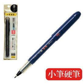 パイロット 筆ペン 小筆硬筆 直液式 年賀状適用