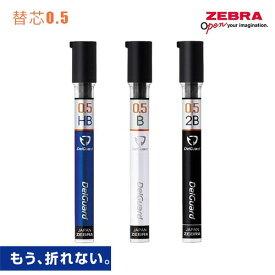 デルガード シャープペン替芯 0.5mm