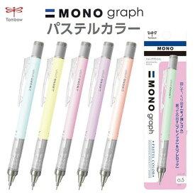 MONO モノグラフ シャープペン パステルカラー 0.5mm