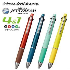 新色ジェットストリーム4&1 ボールシャープペン0.5mm