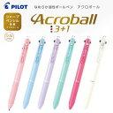 アクロボール3+1 (ツープラスワン) 新色多機能ペン 0.5mm