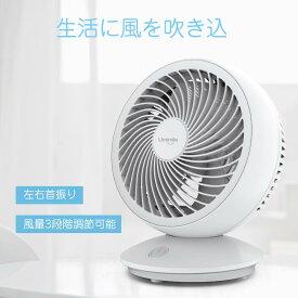 Umimile サーキュレーター 首振り 静音 壁掛け 扇風機 18cm 小型 卓上 6畳 風量3段階調節 パワフル送風 省エネ 5枚羽根 USB電源 ホワイト 送料無料
