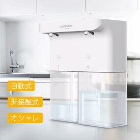 2020年最新版 Umimile ソープディスペンサー(泡型+泡型) 自動 泡 ハンドソープ 充電 タッチセンサー 吐出量3段階調整 オート ディスペンサー 600ml 防水 食器用洗剤 キッチン 洗面所などに適用 送料無料