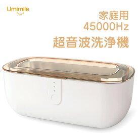 Umimile(ユミマイル) 超音波洗浄機 トップレベル45kHzの振動 超音波 小型 時計 隠れた汚れに 眼鏡クリーナー メガネ洗浄機 貴金属 入れ歯 日用小物 3階段設定可能 400ml 送料無料