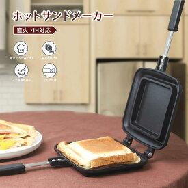 【ユミマイル】Umimileホットサンドメーカー 送料無料 直火・ih対応 耳圧着タイプ フッ素樹脂加工 お手入れ簡単 丸洗い 焦げ付きにくい アウトドア 家庭用