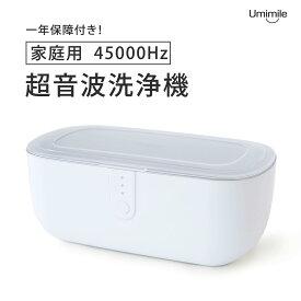 Umimile(ユミマイル) 超音波洗浄機 トップレベル45kHzの振動 超音波 小型 時計 隠れた汚れに 眼鏡クリーナー メガネ洗浄機 貴金属 入れ歯 日用小物 3階段設定可能 400ml ホワイト 送料無料