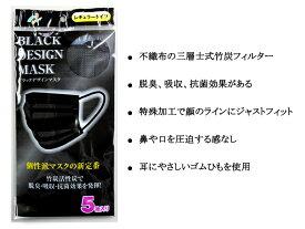 送料無料 激安 黒マスク ブラック BLACK 男女兼用 個性派 ファッション デザイン DESIGN MASK 5枚入 レギュラー 使い捨て 竹炭 活性炭 脱臭 抗菌 三層マスク