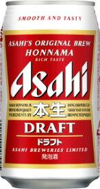 アサヒ本生ドラフト350ml缶 1ケース24本入り アサヒビール