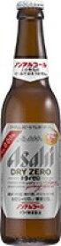 アサヒドライゼロ小瓶 334ml 1ケース30本入り アサヒビール