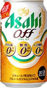 NEW アサヒオフ350缶 1ケース24本入り アサヒビール