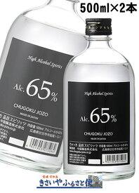 中国醸造(広島県) ハイアルコール スピリッツ 65% 500ml 2本 高濃度アルコール High Alcohol Spirits エタノール