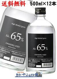 中国醸造(広島県) ハイアルコール スピリッツ 65% 500ml 1ケース(12本) 送料無料 高濃度アルコール High Alcohol Spirits エタノール