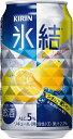 (新)キリン氷結レモン 350ml缶 (1ケース24本入り) キリンビール