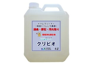 クリビオ トイレクリーナー消臭・尿石取り 4リットル *計量カップ・L型ノズル・スプレーボトル付