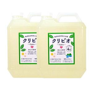 【無添加】乳酸菌発酵酵素の入浴用クリビオ 新タイプ 4リットル2本セット <送料無料>☆新ラベル☆