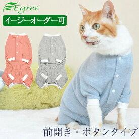 猫の術後服(前開き・ボタンタイプ) 日本製 避妊手術後や傷の保護などに。 [ペット服・キャットウェア] 猫の服 エリザベスカラー 傷舐め防止 過剰グルーミング