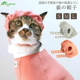 猫の帽子。頭部の手術後や傷の保護などに/ペット服/キャットウェア猫の服