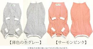 猫の術後服-カラーバリエーション