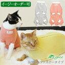 猫の術後服(後開き・ファスナータイプ)避妊手術後や傷の保護などに。日本製 [ペット服・キャットウェア]猫の服 エリザベスカラー 大…