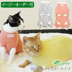 猫の術後服(後開き・ファスナータイプ)避妊手術後や傷の保護などに。日本製 [ペット服・キャットウェア]猫の服 エリザベスカラー 大きいサイズ 小さいサイズ 過剰グルーミング