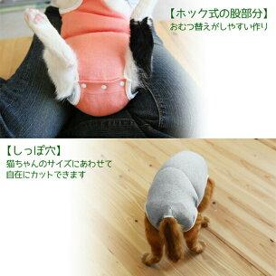 猫のおむつカバー-特徴