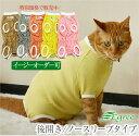 猫の術後服(後開き・ノースリーブタイプ・厚手タイプ)避妊手術後や傷の保護などに。[ペット服・キャットウェア]