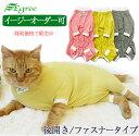 猫の術後服(後開き・ファスナータイプ・厚手タイプ)避妊手術後や傷の保護などに。[ペット服・キャットウェア]